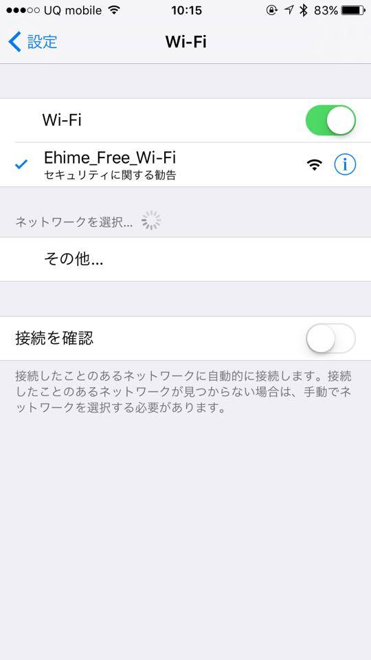 Ehime_Free_Wi-Fi-iOS画面