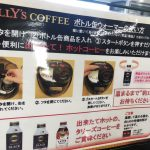 """成田空港第3ターミナル出発ロビーで見つけた""""タリーズボトル缶ウォーマー""""がなぜか気になりました"""