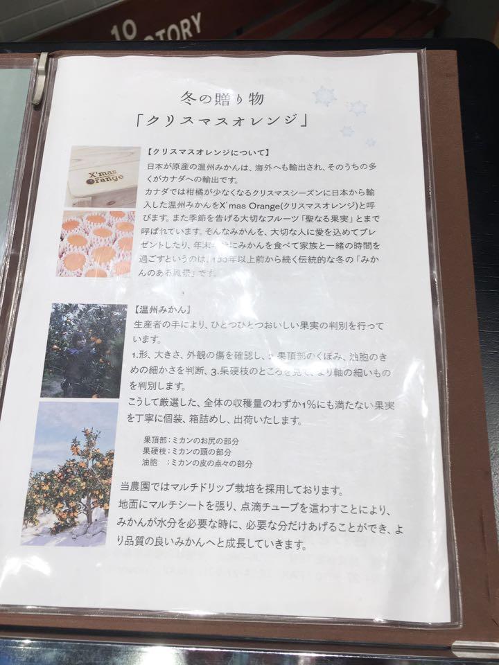 オレンジ紹介文10factory道後温泉