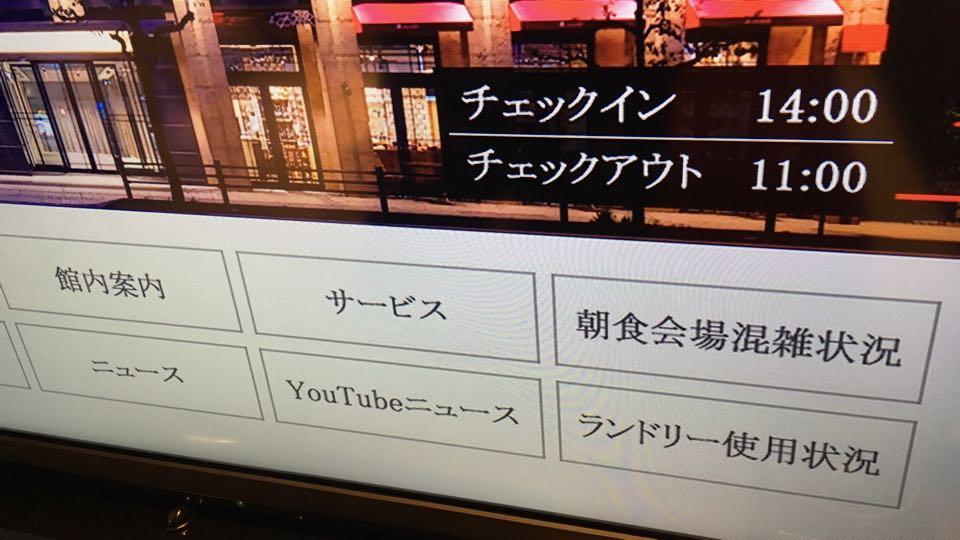 テレビインフォメーション_ダイワロイネットホテル_daiwa roynet hotel
