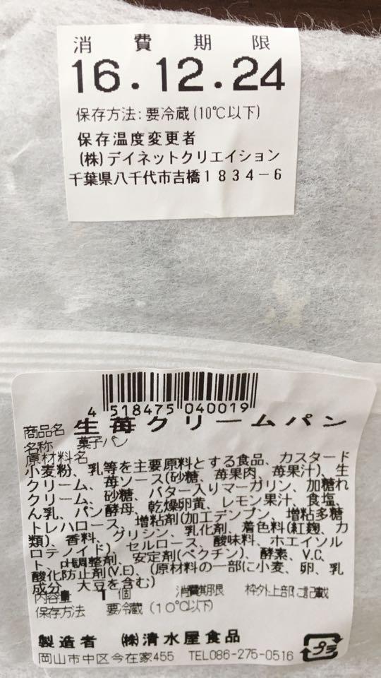 清水屋いちごクリームパンパッケージ裏面原材料名