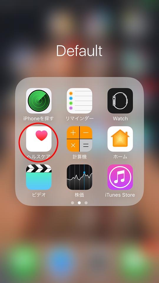 iPhoneヘルスケアアプリ