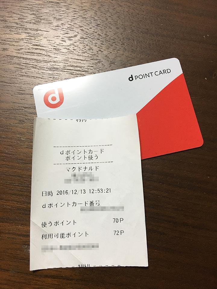 dポイントカードマクドナルドでポイント使用