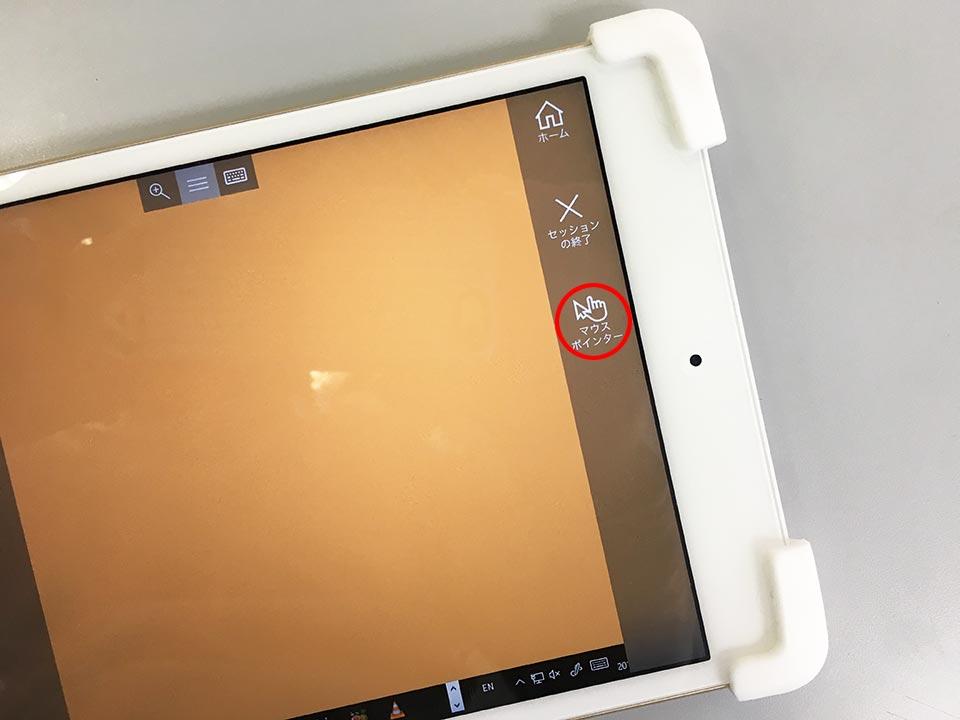 iPad mini 4にカーソルモード