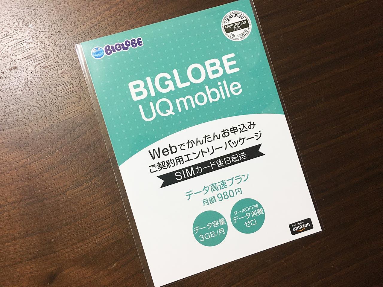 BIGLOBE UQ mobile ご契約用エントリーパッケージ