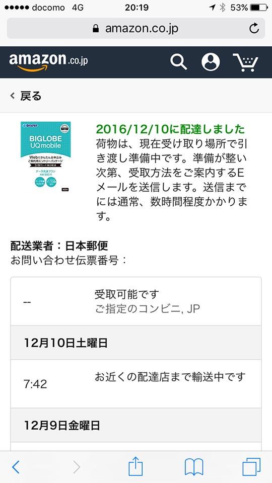 BIGLOBE UQ mobile ご契約用エントリーパッケージAmazon