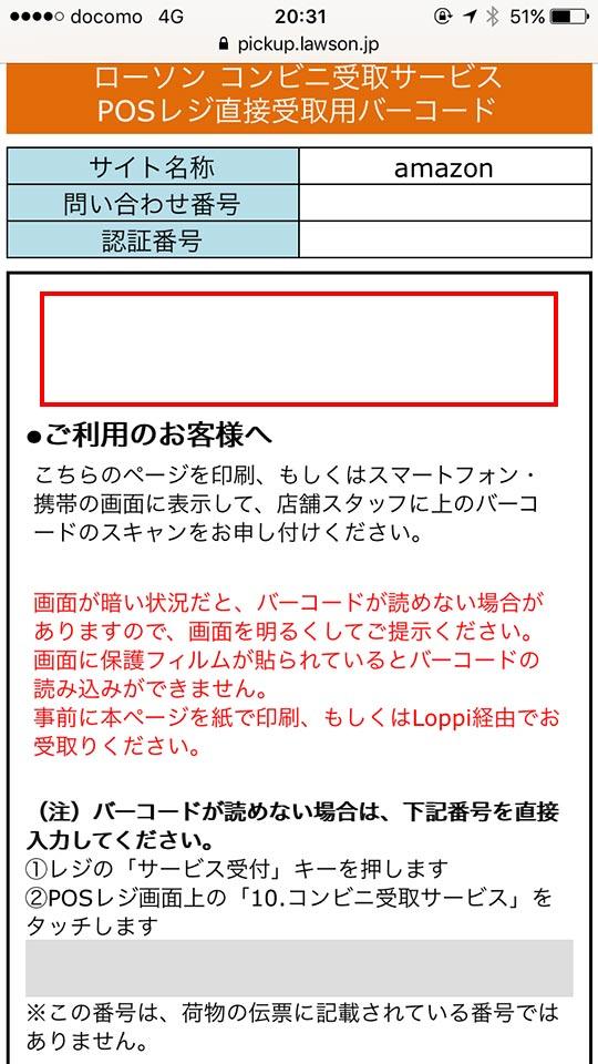 BIGLOBE UQ mobile ご契約用エントリーパッケージバーコードローソン