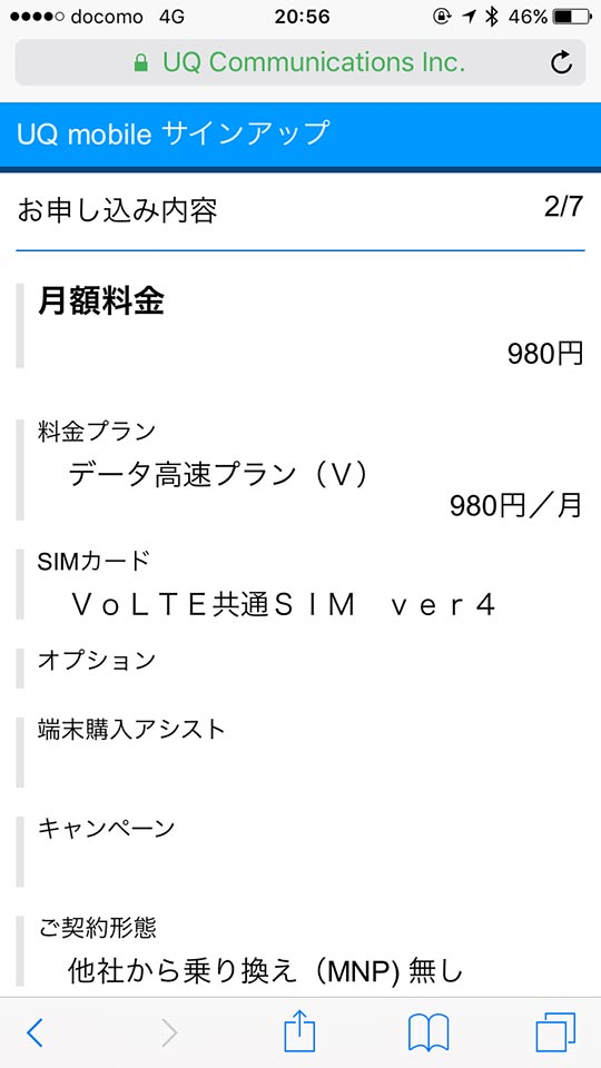 BIGLOBE UQ mobile ご契約用エントリーパッケージ契約Web