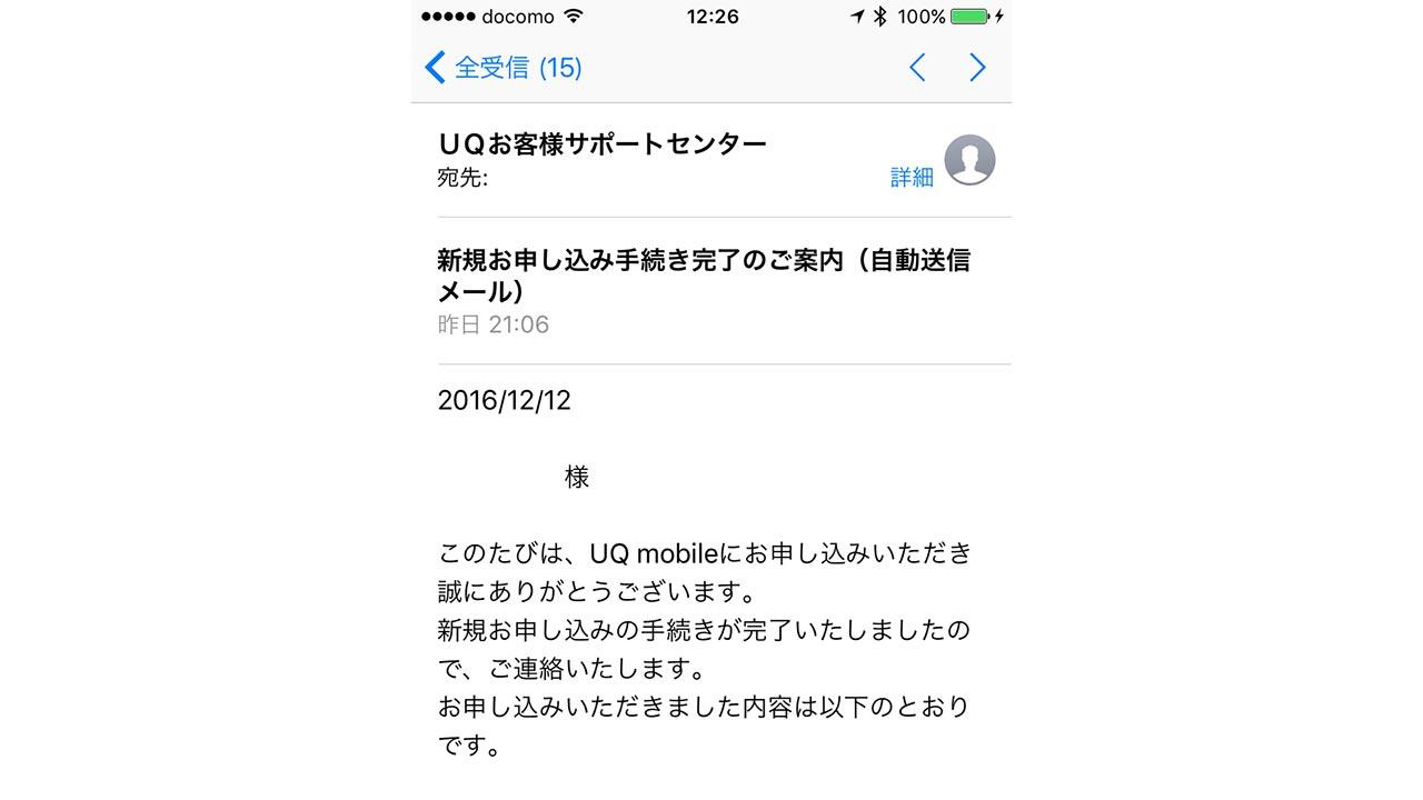 UQお客様サポートセンターメール新規申し込み手続き完了のご案内