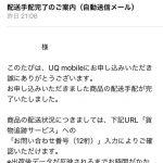 UQ mobileからsim配達のお知らせが来ました