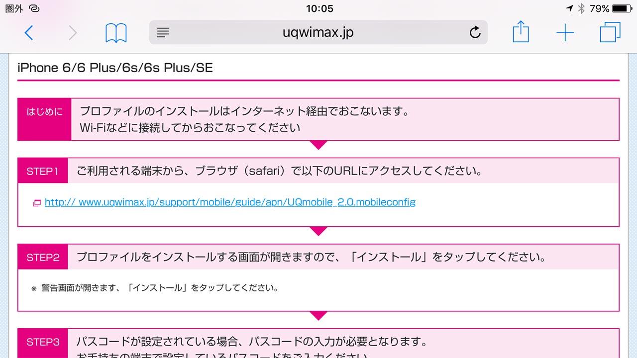 uqwimax.jp_iPhoneのプロファイル設定