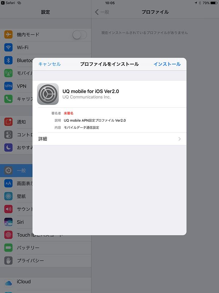 UQ mobile_iPhoneのプロファイルをiPad mini 4にインストールします