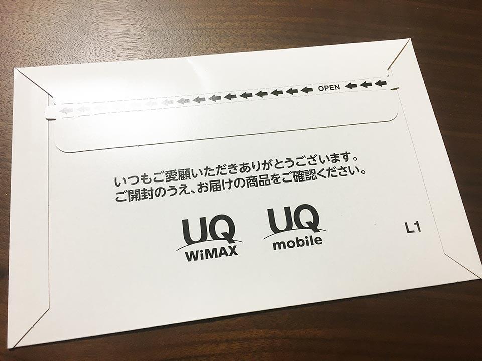 UQ mobile封筒パッケージ