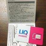 UQ mobileのSIMをiPhone 6sに挿すことで、とっても幸せになれる件