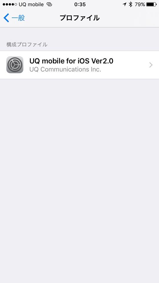 UQ mobileプロファイルインストール画面