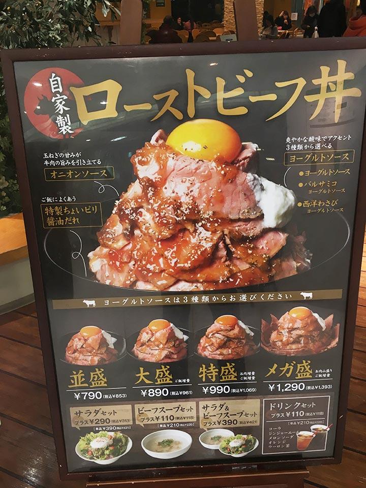 広告_ローストビーフ_丼_星_千葉そごう_フードコート