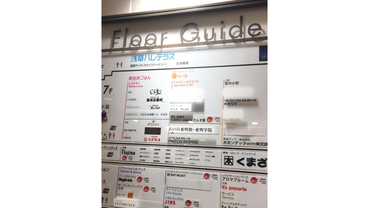 EKIMISE浅草ハレテラス_floorguide