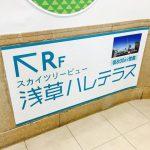 """""""エキミセ浅草ハレテラス(屋上階)""""  東京スカイツリーを撮影するのには、ちょっと穴場かも…"""