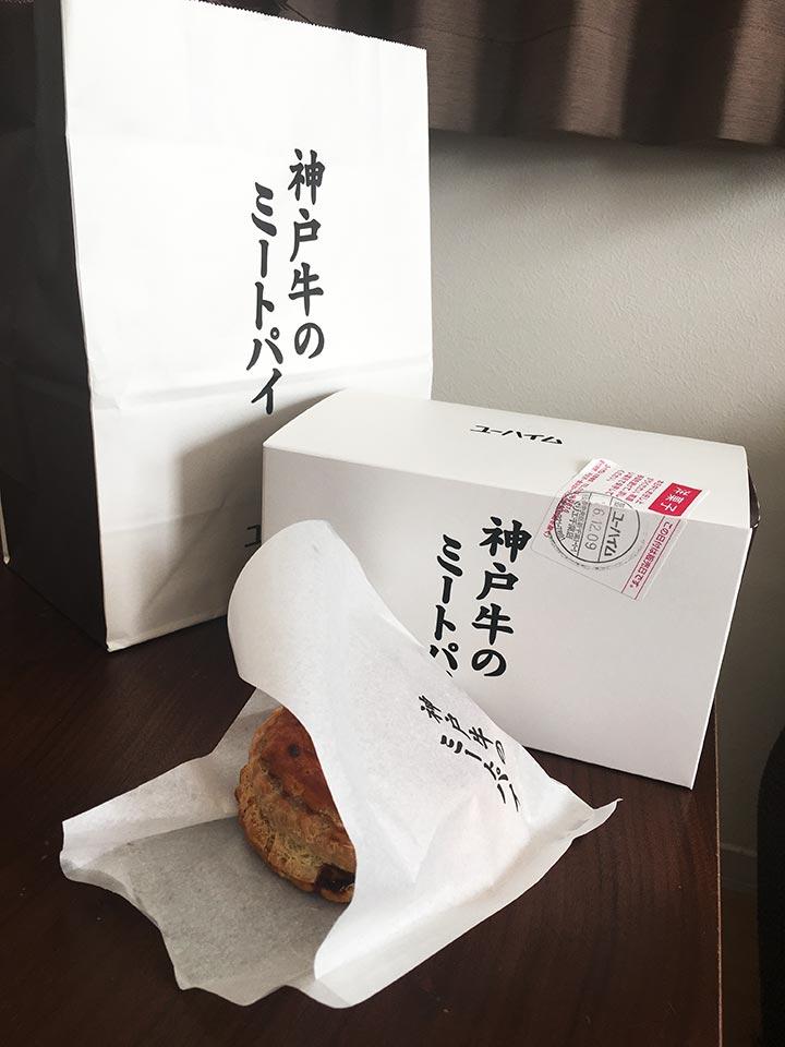 パッケージ_ユーハイム_神戸牛のミートパイ_