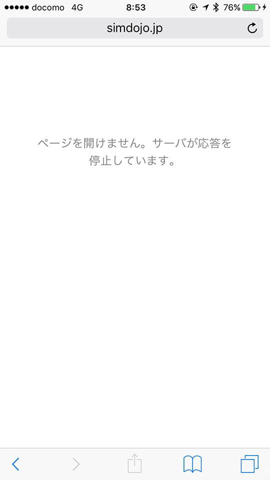 IIJMIO366MB制限_ページを開けません。サーバが応答を停止しています。