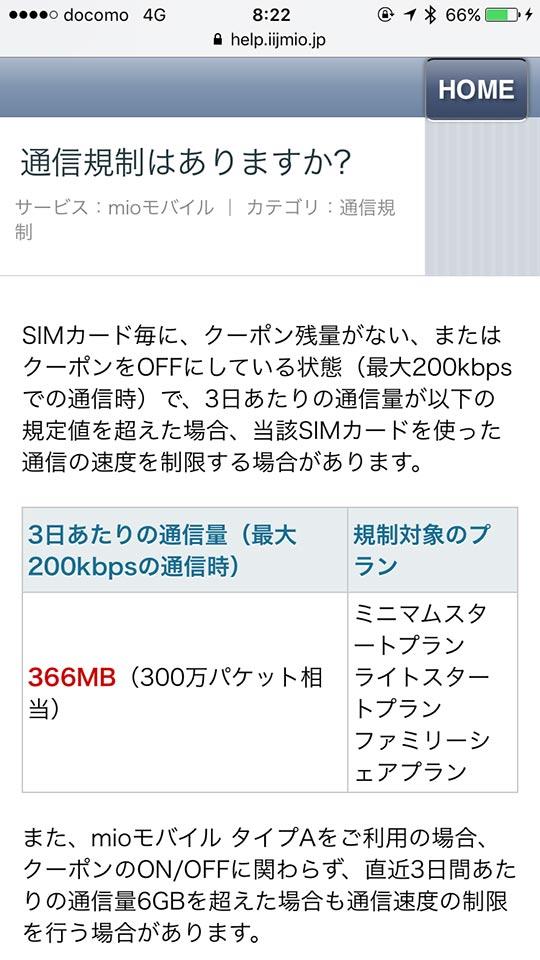 IIJMIO366MB制限_help