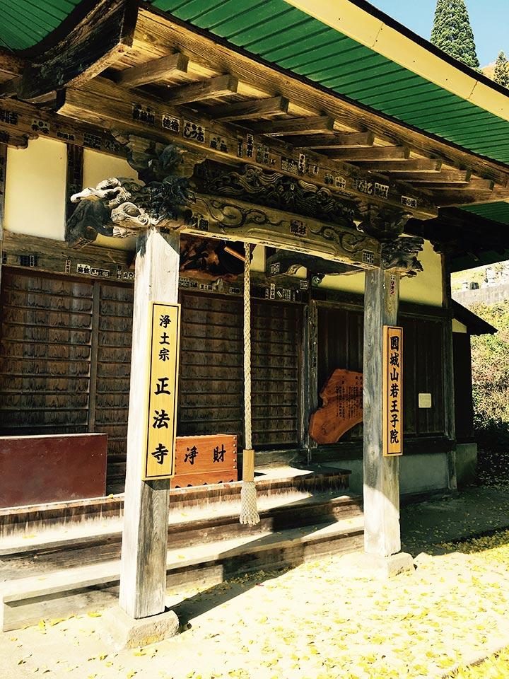 大内宿_お寺