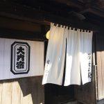 大内宿に行ったら是非食べていただきたい、三澤屋の高遠そば(ネギそば)