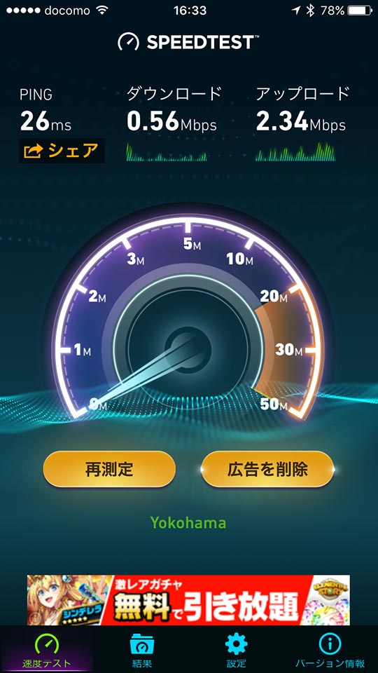 AEONMALL_無料_Wi-Fi_SppedTest_アプリでスピード計測