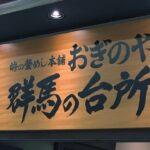 """""""群馬の台所"""" これは群馬県は高崎市にある、あまりにも有名な…"""