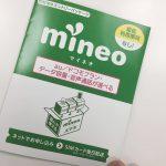 mineoで契約するのに、Amazonで購入できるエントリーパッケージがおすすめです