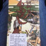 """群馬のソウルフード""""登利平の鶏めし""""が気になって、前橋本社まで行って買ってきました"""