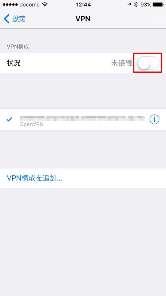 iOS設定画面VPN