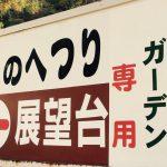 福島県は南会津郡下郷町にある「塔のへつり」に行ってきました