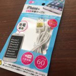 """100円ショップSeria(セリア)で見つけた """"iPhone用USB充電専用ケーブル"""" がとっても使えます!"""