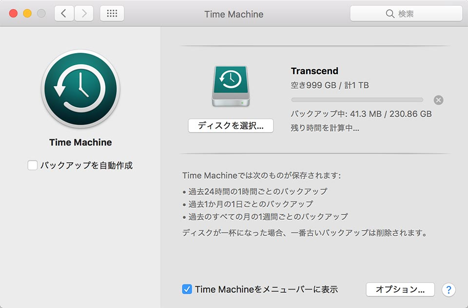 Time Machine Mac OSX 設定画面