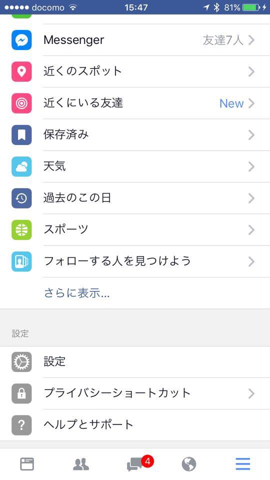 iPhone,iPad,SNSモバイルデータ通信節約