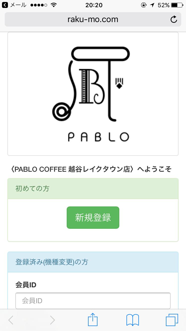 PABLO会員登録画面