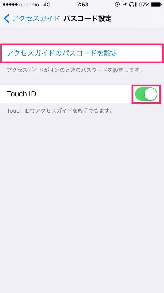 アクセスガイド_iOS_Touch ID