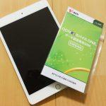 iPad mini 4とOCN モバイル one 15GB(速度制限500kbps)との組み合わせが最強な件