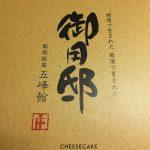 """御用邸(那須高原 五峰館)チーズケーキが、東京の """"ある場所"""" で普通に購入できるなんて、知らなかった…"""