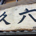 """(千葉)銚子に行ったら、生マグロ専門店  """"久六(きゅうろく)"""" でおなかいっぱい食べたい…"""