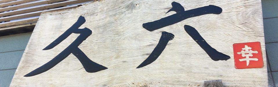 銚子久六マグロ専門店