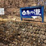 """長野県は北佐久郡軽井沢町にあります """"白糸の滝"""" に行ってきました"""