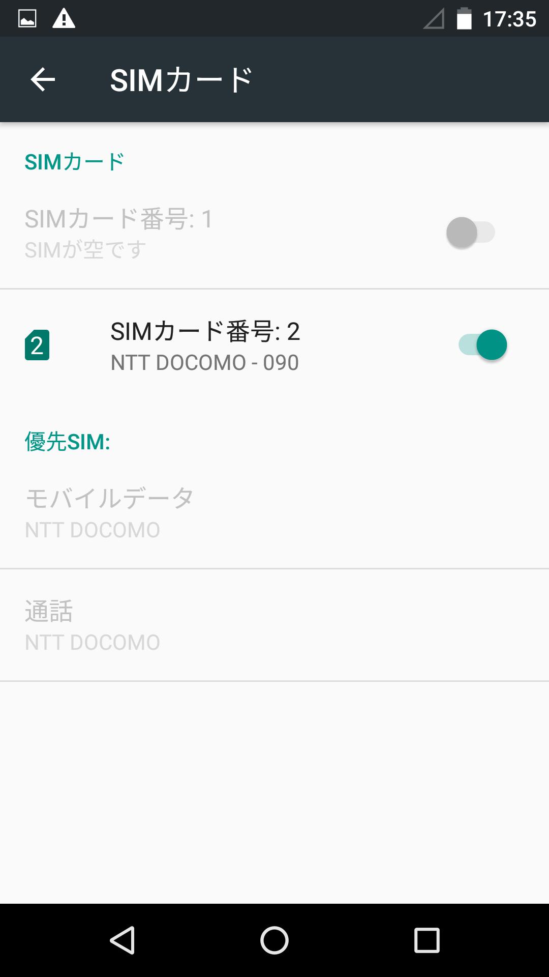 002_SIMスロット2でFOMASIM単体で挿した場合