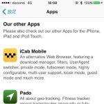 """iPad,iPhoneを使って """"様々なファイル"""" をダウンロードする方法"""