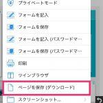 """iPad,iPhoneを使って """"ウェブページ"""" を丸ごと保存する方法"""
