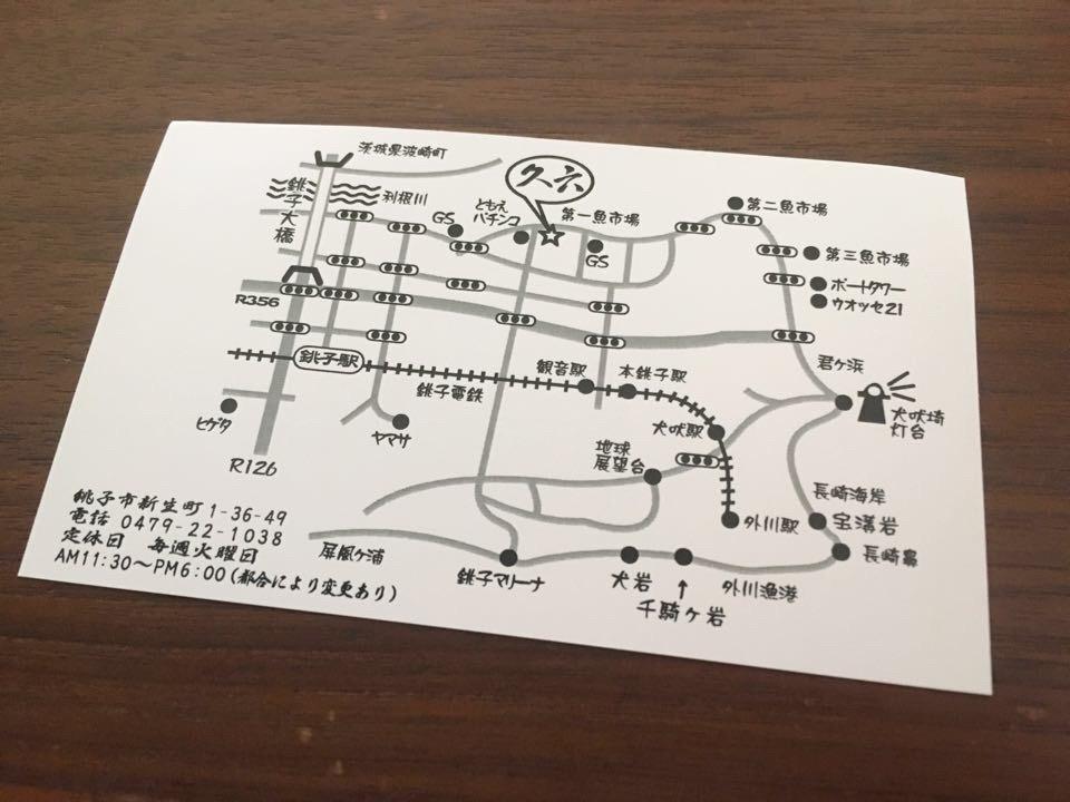 千葉銚子_久六の名刺