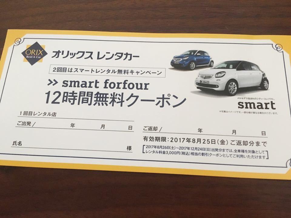 オリックスレンタカーsmart for four2回目無料クーポン