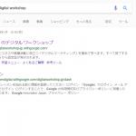 """""""40過ぎたおっちゃんが… シリーズ"""" Googleのデジタルワークショップを使って、デジタルマーケティングを学んで認定証をいただいた話"""