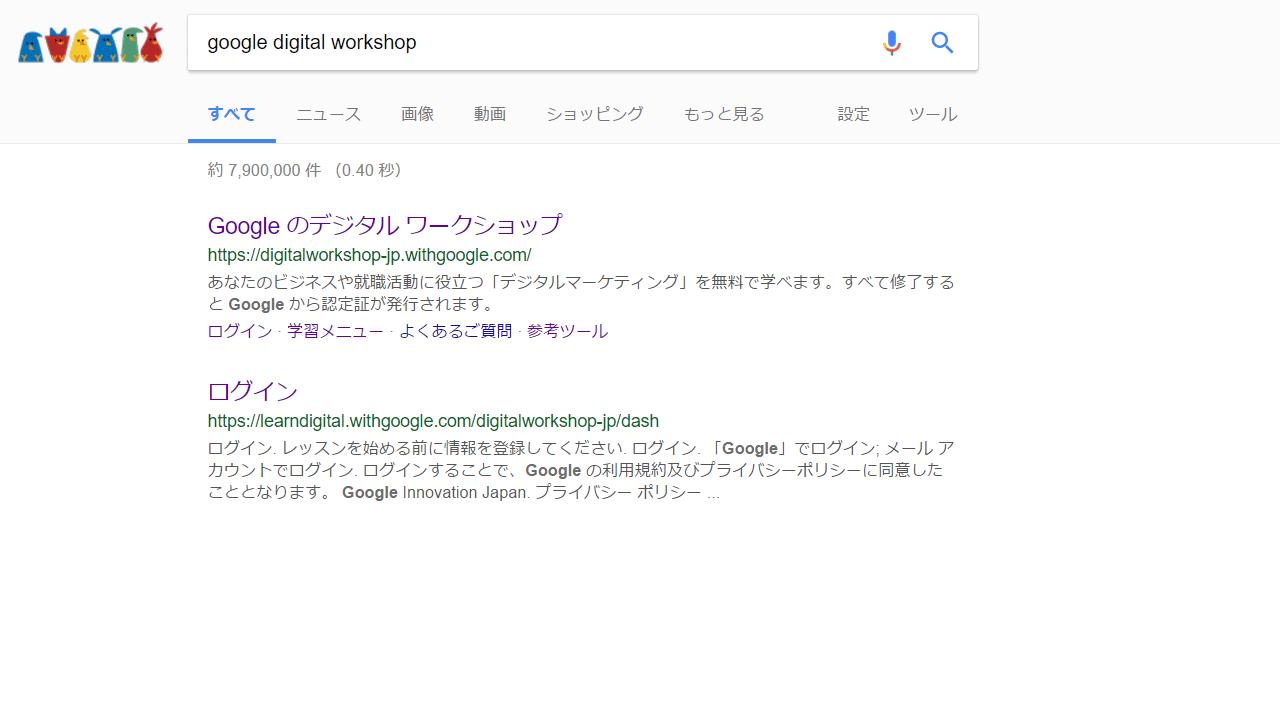 google digital workshop検索